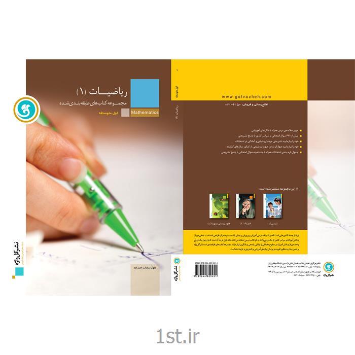 کتاب آموزش طبقه بندی شده ریاضیات 1 اول دبیرستان انتشارات گل واژه