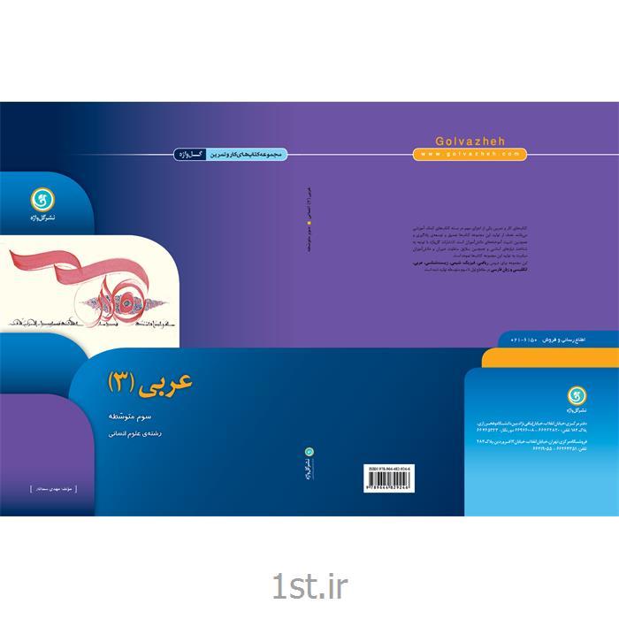 کتاب کار و تمرین عربی 3 انسانی سوم دبیرستان انتشارات گل واژه