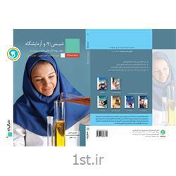 آموزش طبقه بندی شده شیمی و آزمایشگاه 2 دوم دبیرستان انتشارات گل واژه