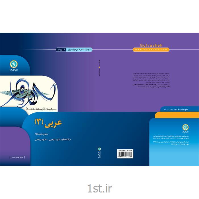 کتاب کار و تمرین عربی 3 عمومی سوم دبیرستان انتشارات گل واژه