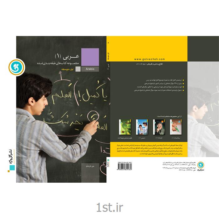 عکس کتابکتاب آموزش طبقه بندی شده عربی 1 اول دبیرستان انتشارات گل واژه