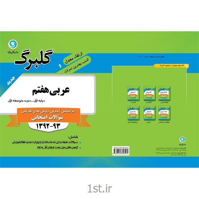 کتاب گلبرگ عربی هفتم (متوسطه اول) انتشارات گل واژه