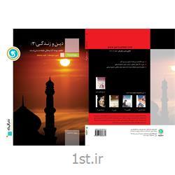کتاب آموزش طبقه بندی شده دین و زندگی 3 سوم دبیرستان انتشارات گل واژه