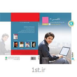کتاب آموزش طبقه بندی شده زبان انگلیسی 3 سوم دبیرستان انتشارات گل واژه