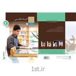 آموزش طبقه بندی شده ادبیات فارسی انسانی چهارم دبیرستان انتشارات گل واژه