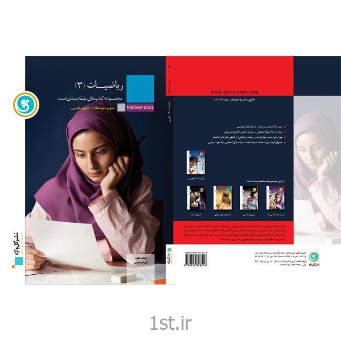 کتاب آموزش طبقه بندی شده ریاضیات 3 تجربی سوم دبیرستان انتشارات گل واژه