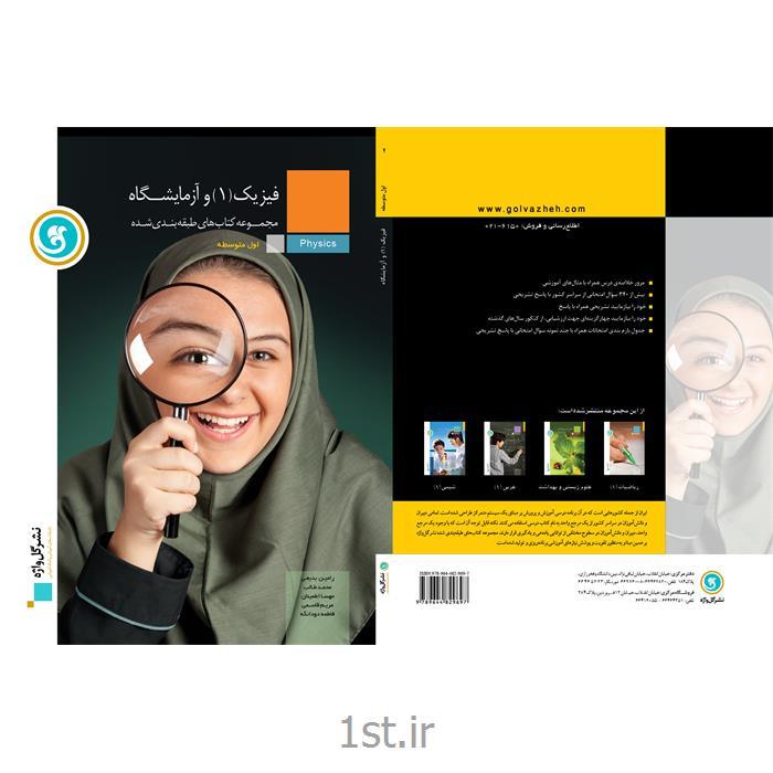 کتاب آموزش طبقه بندی شده فیزیک و آزمایشگاه 1 اول دبیرستان انتشارات گل واژه