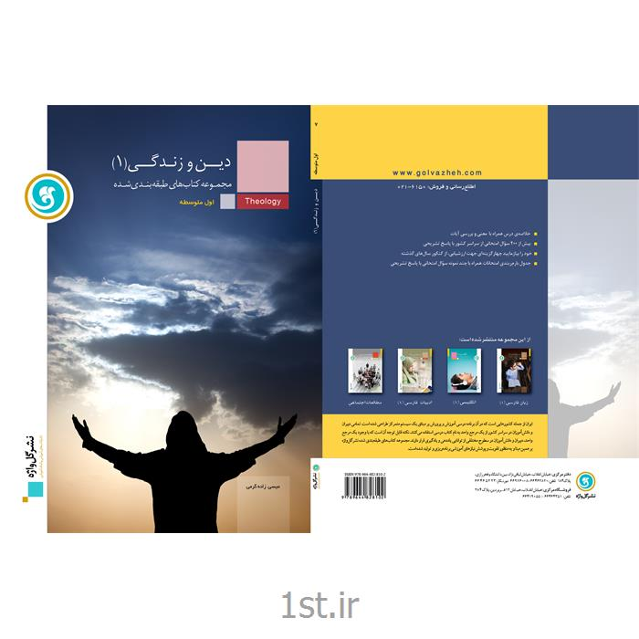 کتاب آموزش طبقه بندی شده دین و زندگی 1 اول دبیرستان انتشارات گل واژه