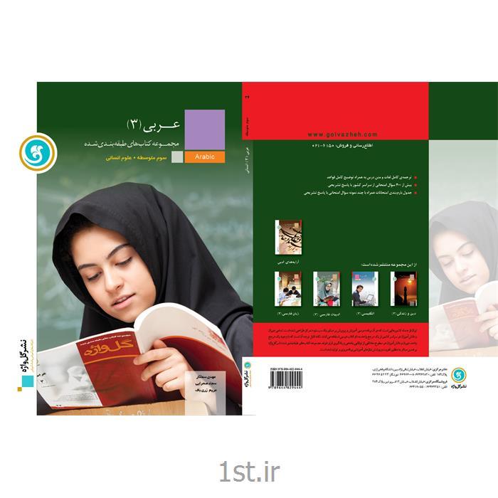 کتاب آموزش طبقه بندی شده عربی 3 انسانی سوم دبیرستان انتشارات گل واژه