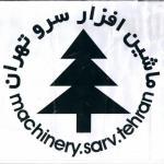 ماشین افزار صنعتی سرو تهران