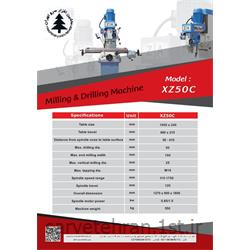 عکس ماشین آلات فرزکاریدستگاه دریل فرزا اتومات مدل XZ50C
