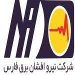لوگو شرکت مهندسی و مشاوره نیرو افشان برق فارس