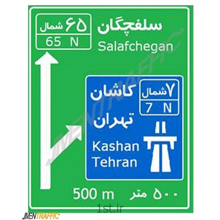 عکس علائم راهنماییتابلو اطلاعاتی مسیر نما MO-325