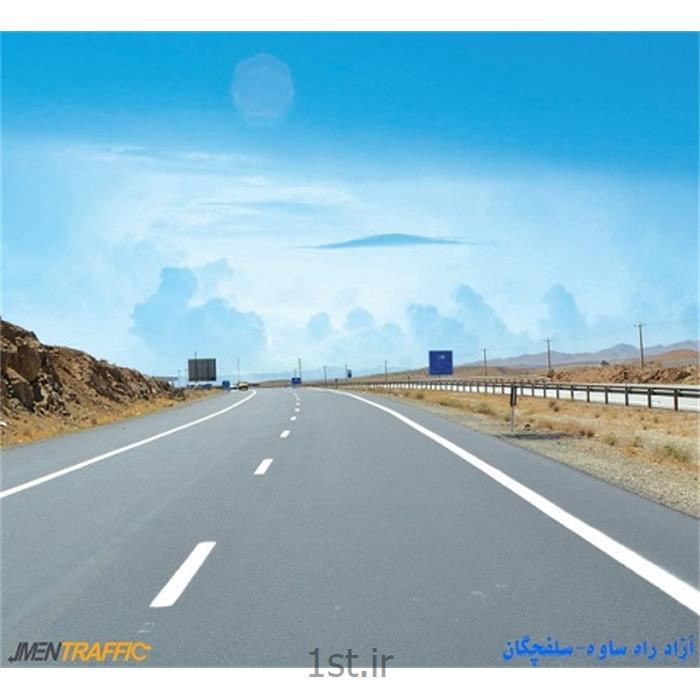 عکس رنگ و پوشش صنعتیرنگ ترافیکی آلکید کلرو کائوچو سفید ممتاز SSA-118