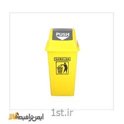 سطل آشغال ایستاده پلاستیکی SP-11