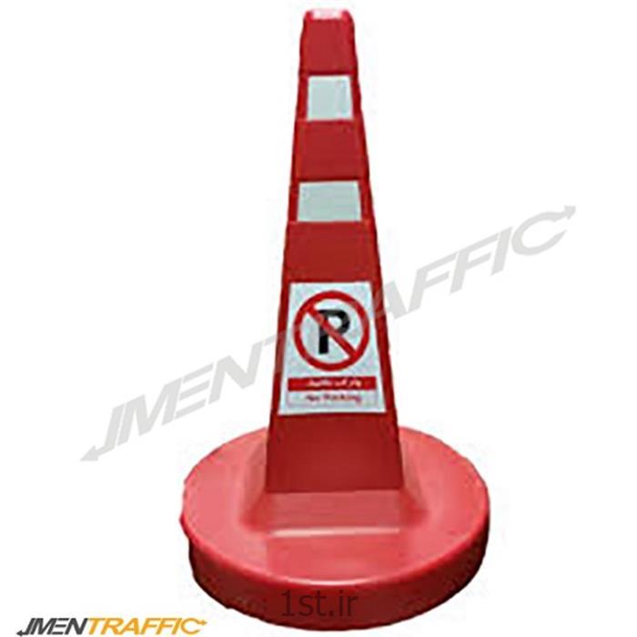 عکس مخروط ترافیکیمخروط ترافیکی 75 سانت T-139