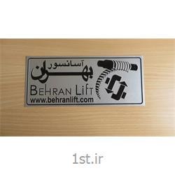 پلاک آلومینیومی ظرفیت کابین آسانسور
