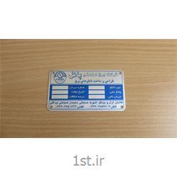 عکس خدمات پلاکپلاک آلومینیومی مشخصات تابلو برق