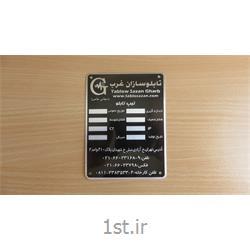 پلاک آلومینیومی مشخصات تابلو برق