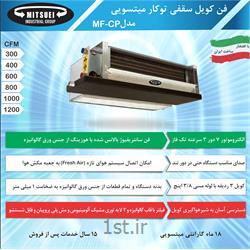 فن کویل سقفی توکار میتسویی مدل MF 600 - CP