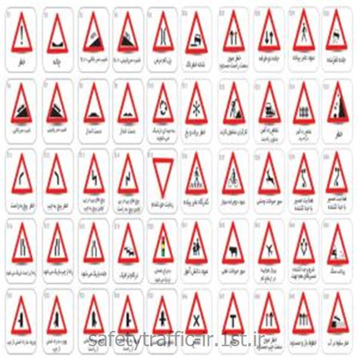 عکس علائم راهنماییتابلو راهنمایی و رانندگی