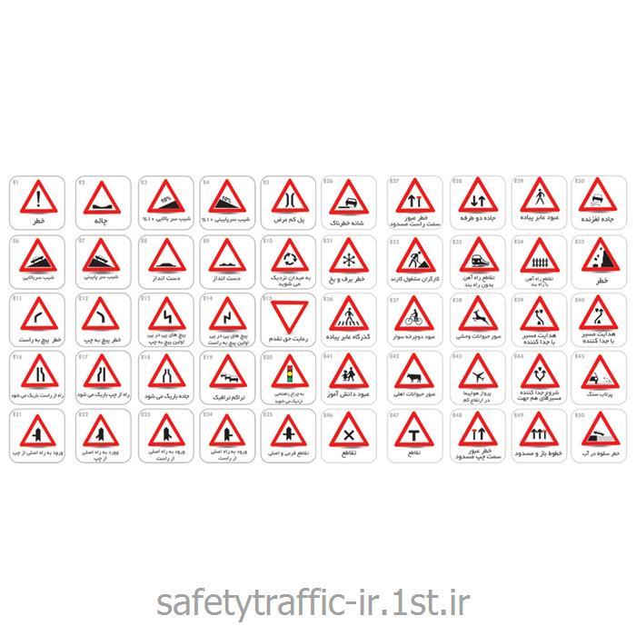 تابلو راهنمایی و رانندگی<