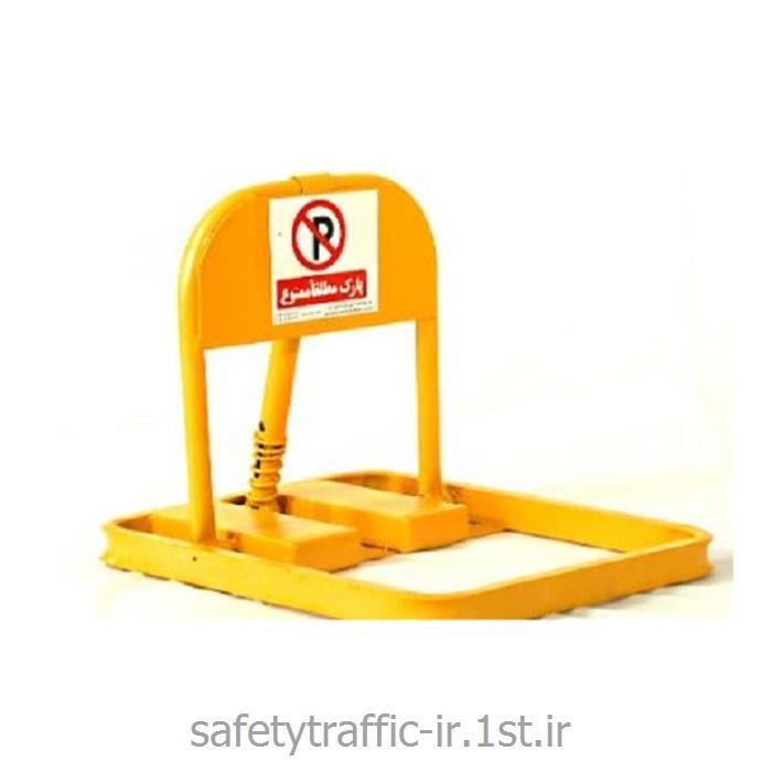 عکس تجهیزات پارکینگقفل دستی پارکینگ (جا نگهدار پارکینگی)