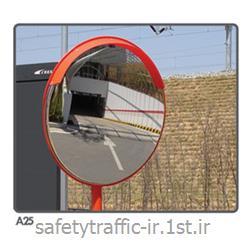 عکس آینه محدبآینه محدب ایمنی مدل A25