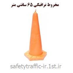 مخروط ایمنی ترافیکی