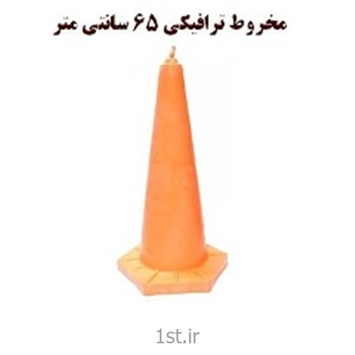 مخروط ایمنی ترافیکی<