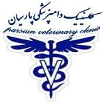 درمانگاه دامپزشکی پارسیان زواره