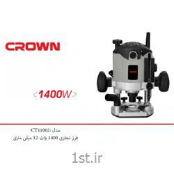 عکس ماشین آلات فرزکاریفرز نجاری 1400 وات 12 میلی متری کرون مدل CT11002