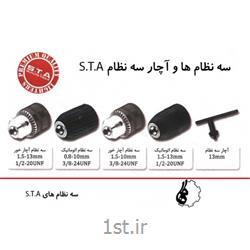 عکس گیره مته (سه نظام)سه نظام ها و آچار سه نظام STA