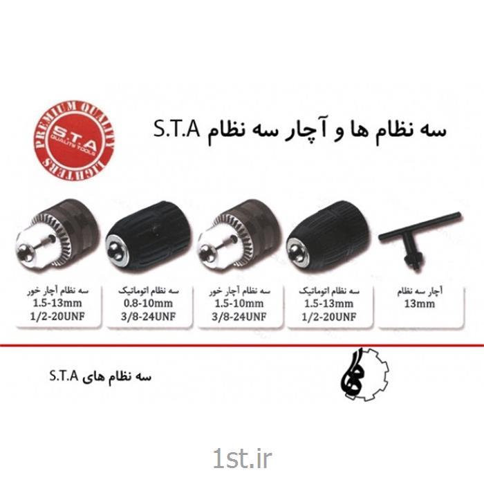 سه نظام ها و آچار سه نظام STA