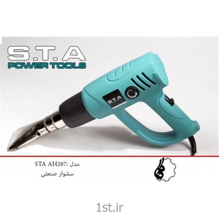 عکس دمنده و سشوار صنعتیسشوار صنعتی STA مدل AH207