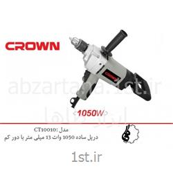 دریل ساده 1050 وات 13 میلی متر کرون مدل CT10010