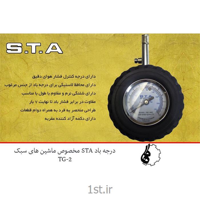 عکس ابزار تعمیرات تایردرجه باد خودرو STA مدل TG-2