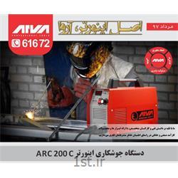 دستگاه جوشکاری اینورتر 200 ARC آروا