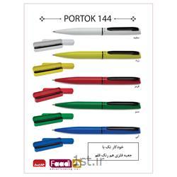خودکار فلزی پرتوک تبلیغاتی کد p144