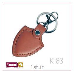 چاپ لوگو روی جاکلیدی چرمی با کیفیت کد k83