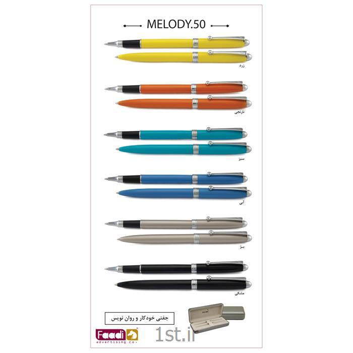 خودکار فلزی ملودی تبلیغاتی کد m50