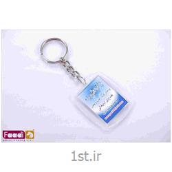 جا کلیدی پلاستیکی تبلیغاتی کد 1251