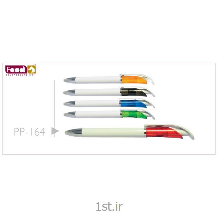 عکس سایر خودکارهاخودکار پلاستیکی تبلیغاتی کد pp146