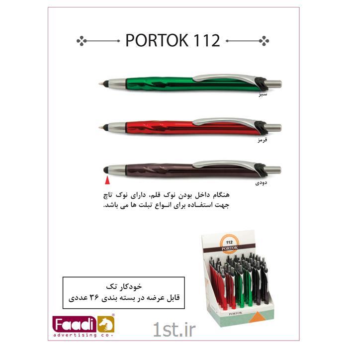 خودکار فلزی پرتوک تبلیغاتی کد p112