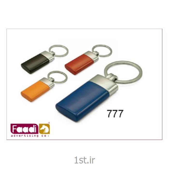 جاکلیدی فلزی رنگی تبلیغاتی کد 777