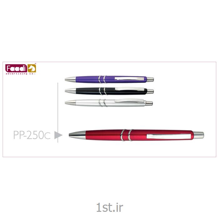 خودکار پلاستیکی تبلیغاتی کد pp250 c
