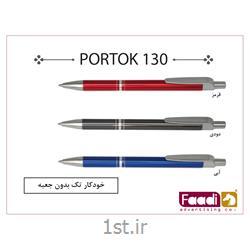 خودکار فلزی پرتوک تبلیغاتی کد P130
