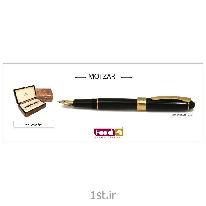 خودکار فلزی یوروپن تبلیغاتی کد motzart