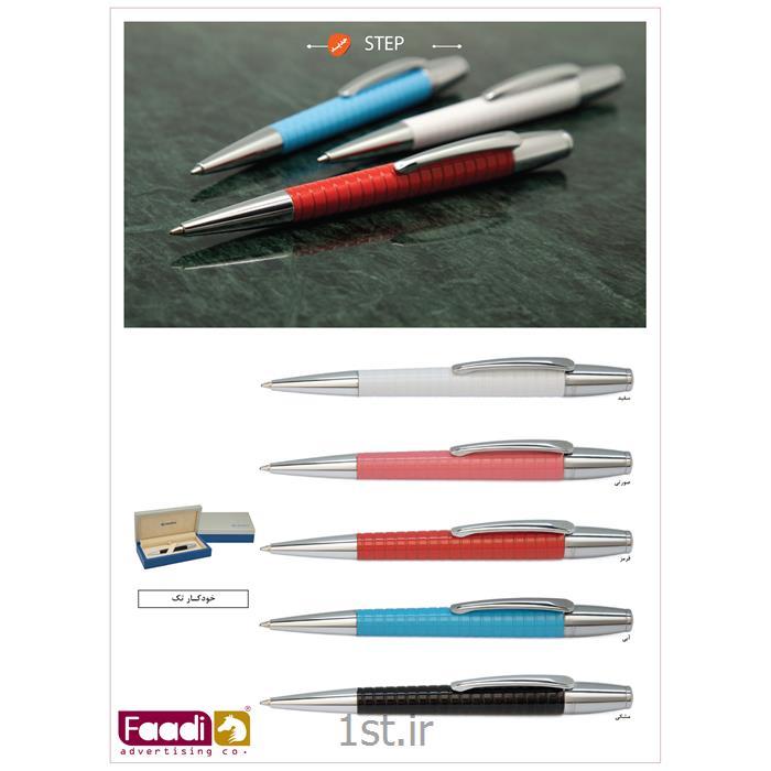 خودکار فلزی یوروپن تبلیغاتی کد step
