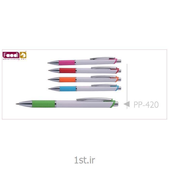 خودکار پلاستیکی  تبلیغاتی کد pp420
